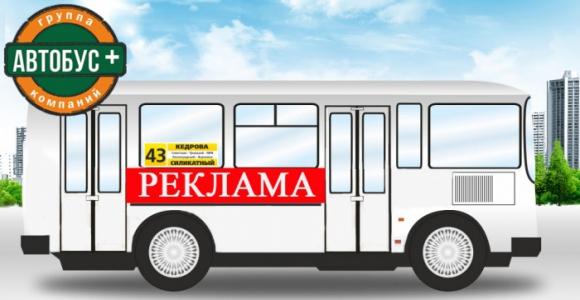 Реклама на автобусе со скидкой 50%