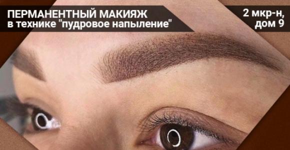 Скидка 50% на перманентный макияж в технике