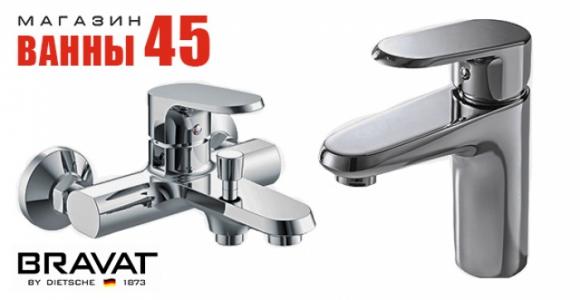 Скидка 50% на комплект смесителей BRAVAT в магазине Ванны 45