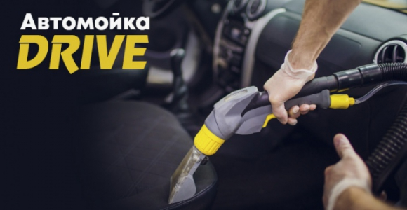 Скидка 50% на химчистку автомобиля в автокомплексе