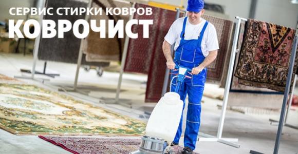 Скидка 50% на стирку ковров в сервисе чистки ковров Коврочист