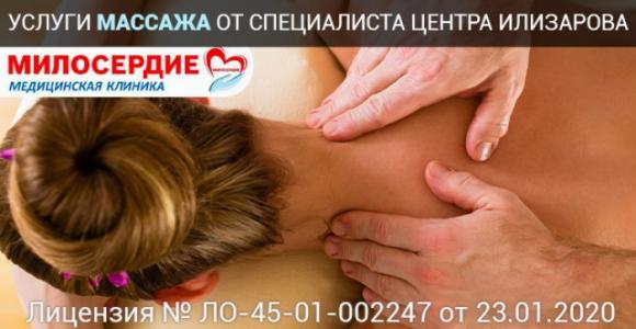 Скидка 50% на курс массажа шейно-воротниковой зоны в клинике