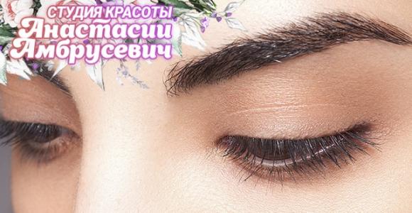 Скидка 50% на оформление, окрашивание бровей в студии красоты Анастасии Амбрусевич