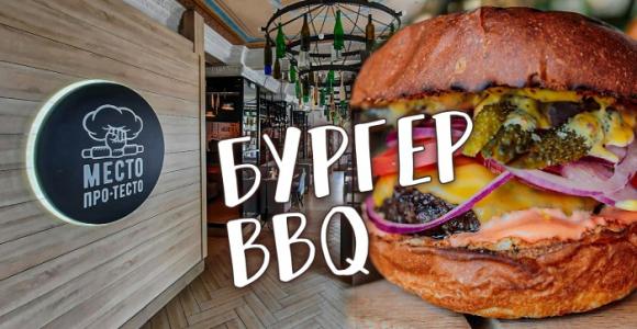 Скидка 50% на бургер BBQ в ресторане