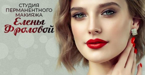 Скидка до 71% на перманентный макияж и курсы обучения в студии Елены Фроловой