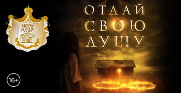 Билет за 100 руб. на фильм