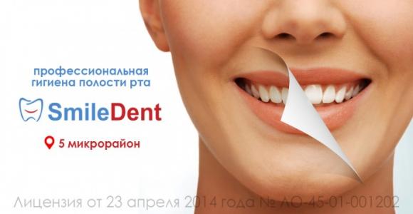 Скидка 50% на профессиональную гигиену полости рта в стоматологии Smile Dent