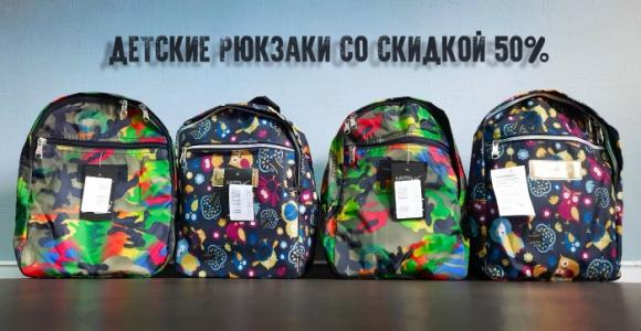 Скидка 50% на детские рюкзаки RISE