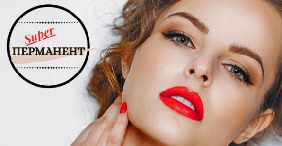 Скидка 50% на перманентный макияж от студии красоты Super ПЕРМАНЕНТ