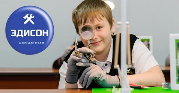 Скидка 100% на первое занятие в детском техническом кружке Эдисон