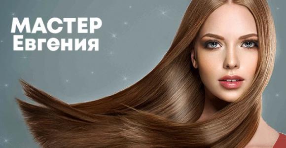 Скидка 50% на ботокс, стрижку, окрашивание волос и др. услуги от мастера Евгении