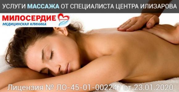 Скидка 3120 руб. на курс массажа всех отделов позвоночника в клинике