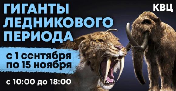 Скидка 100% на второй билет на выставку Гигантов ледникового периода в КВЦ