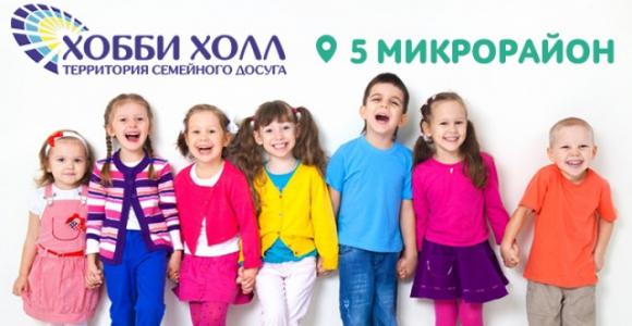 Скидка 50% на абонементы для детей в