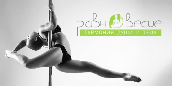 Скидка 50% на абонемент poledance или йога/стретчинг в студии Равновесие