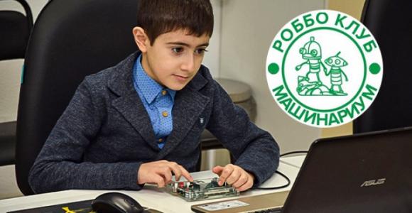 Скидка 50% на абонемент для детей в РОББО-Клубе Машинариум