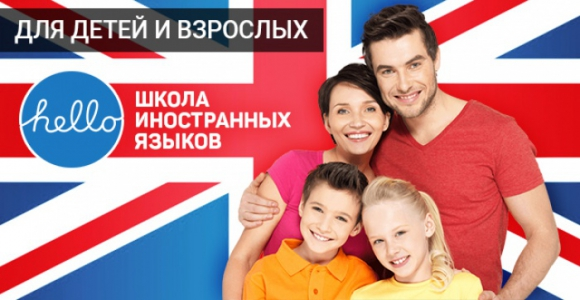Скидка 100% на первый месяц обучения английскому в школе языков