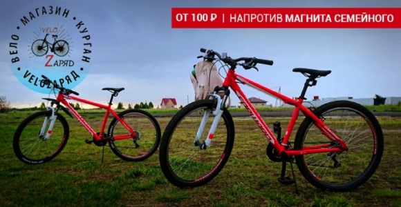 Скидка 50% на прокат любого велосипеда в прокате ВелоZаряд в ТЦ Калинка (5 мкр-н)