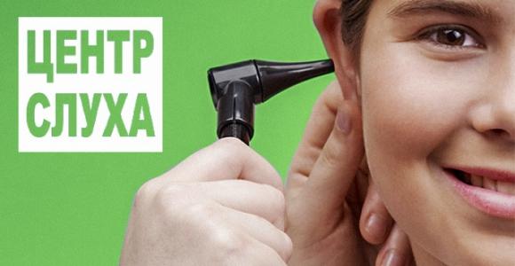 Скидка 100% на тест слуха в курганском центре слухопротезирования