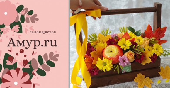 Скидка 50% на деревянный ящик с цветами микс в магазине цветов Амур.ру
