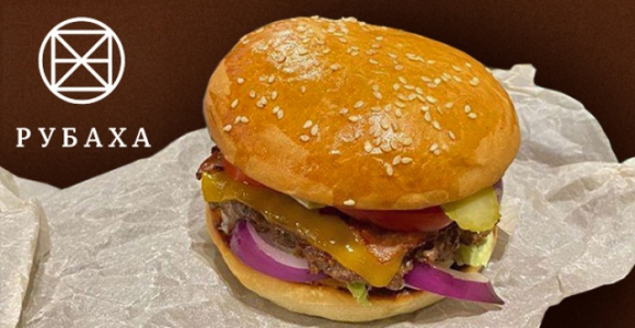Скидка 50% на фирменный бургер в гастробаре Рубаха
