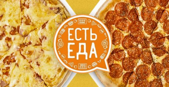Скидка 50% на комбо из двух больших пицц в службе доставки Есть Еда