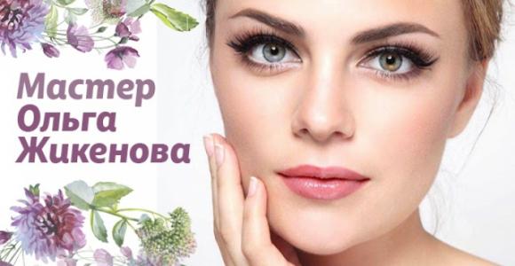 Скидка 50% на перманентный макияж любой зоны от мастера Ольги Жикеновой