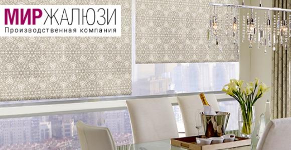 Скидка 50% на рулонные шторы, консультацию дизайнера и выезд замерщика