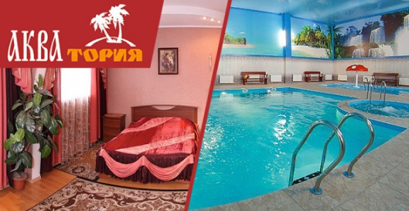 Скидка 50% на сутки гостиницы + 2 часа мини-аквапарка в комплексе Акватория