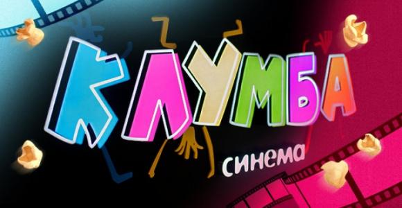 Билет за 100 рублей на любой сеанс до конца октября в кинотеатре Клумба Синема