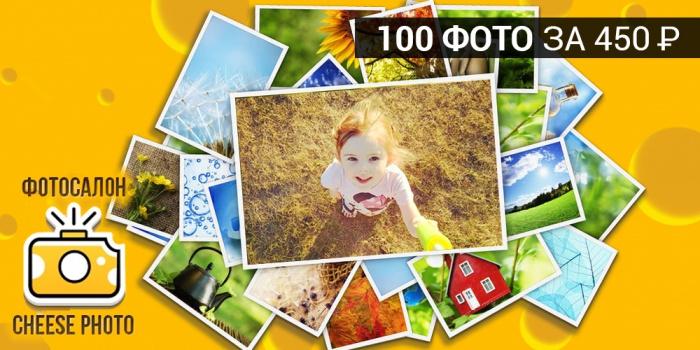 Скидка 50% на печать 100 и более фотографий в фотосалоне Cheese Photo