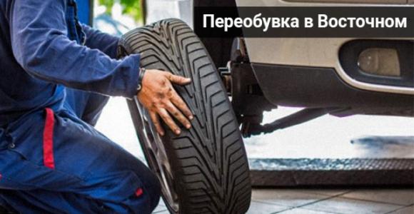 Скидка 50% на переобувку авто в шиномонтаже на ул. Крылова, 2