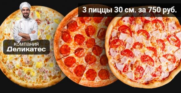 Скидка 50% на три большие пиццы от компании Деликатес (шеф-повар Антон Харитонов)