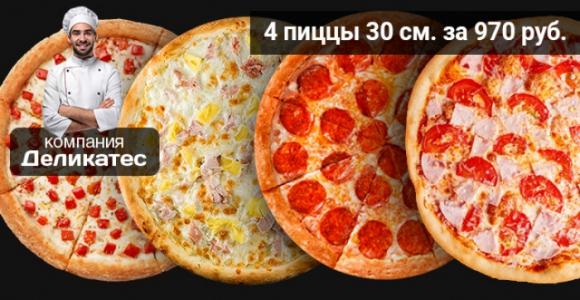 Скидка 50% на четыре большие пиццы от компании Деликатес (шеф повар Харитонов)