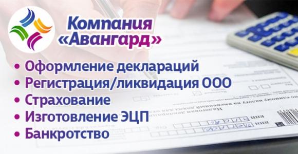Скидка 50% на заполнение деклараций. Регистрация/ликвидация организаций