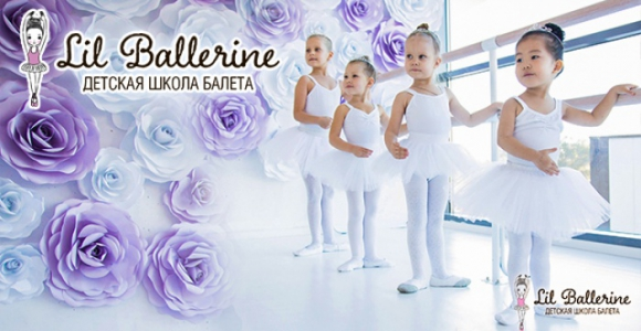 Скидка 100% на 3 занятия в школе балета