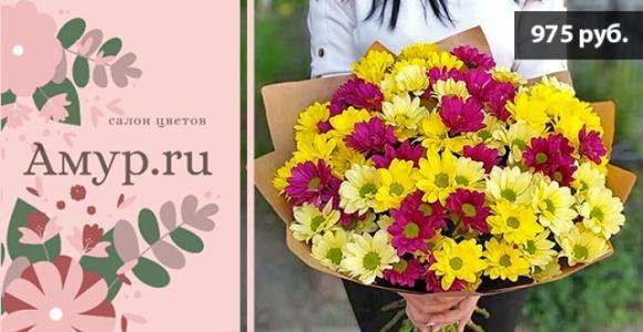 Скидка 50% на 15 хризантем микс с оформлением в магазине цветов Амур.ру