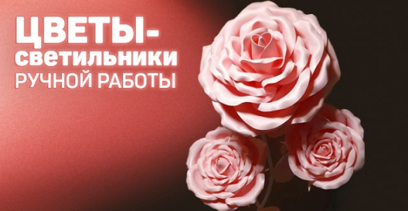 Скидка 50% на ростовые цветы-светильники от Дианы Либаур