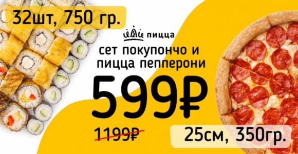 Скидка 50% на сет Покупончо + пицца Пепперони от службы доставки ИЛИ ПИЦЦА