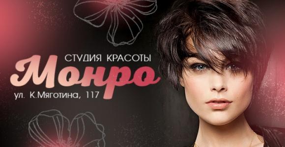 Скидка 50% на женскую стрижку в салоне красоты «МОНРО»