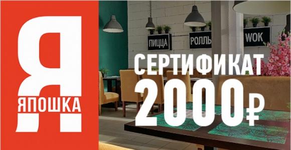 Скидка 50% на сертификат номиналом 2000 рублей в кафе Япошка