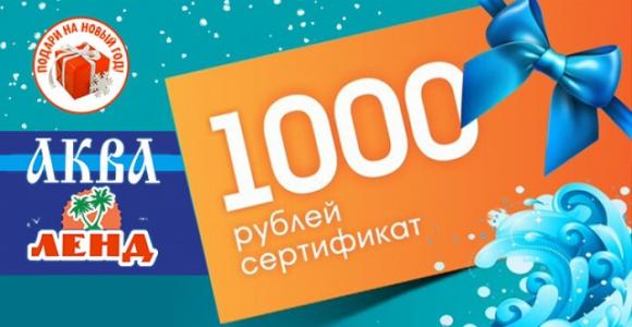 Скидка 50% на сертификат в мини-аквапарк