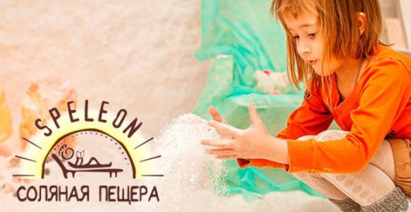 Скидка 50% на подарочные сертификаты в соляную пещеру Speleon