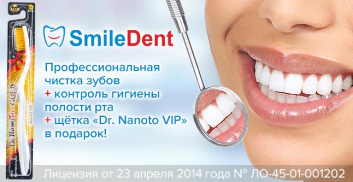 Скидка на профессиональную гигиену полости рта в стоматологии Smile Dent