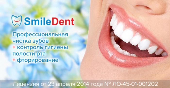 Скидка на профессиональную чистку полости рта в стоматологии Smile Dent