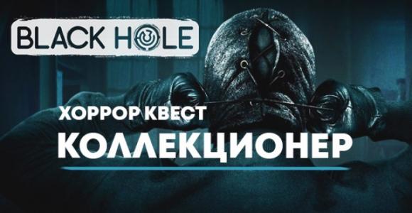 Скидка 1000 рублей на прохождение хоррор квеста