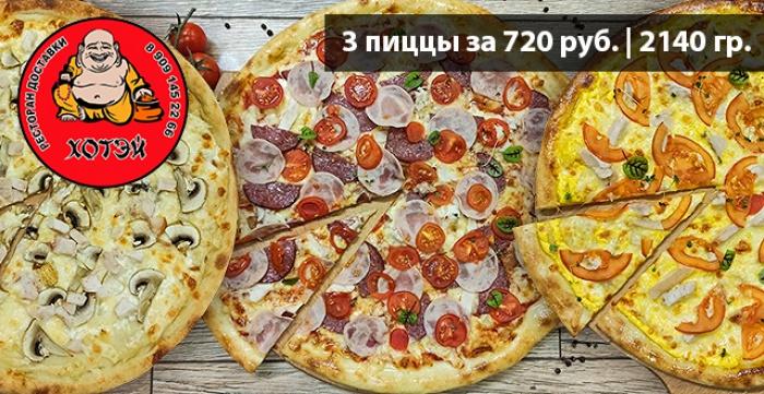 Скидка 50% на 3 большие пиццы от службы доставки Хотэй