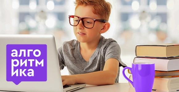 Скидка 50% на месяц занятий в школе математики и программирования Алгоритмика