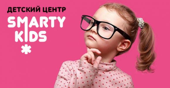 Скидка 50% на абонементы в детском центре SmartyKids45