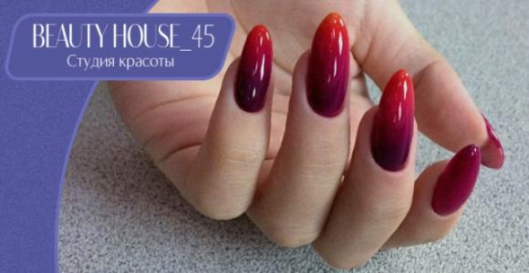 Скидка 50% на ногтевой сервис в студии красоты  Beauty House 45